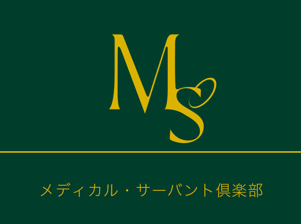 会員制医療サービス(メディカル・サーバント倶楽部)